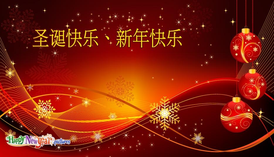 新年快乐 圣诞