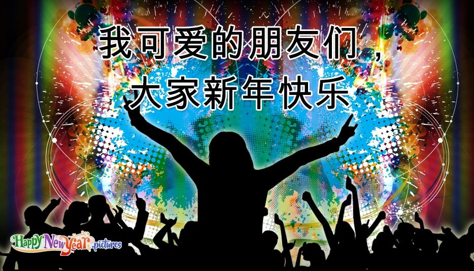 我可爱的朋友们,大家新年快乐