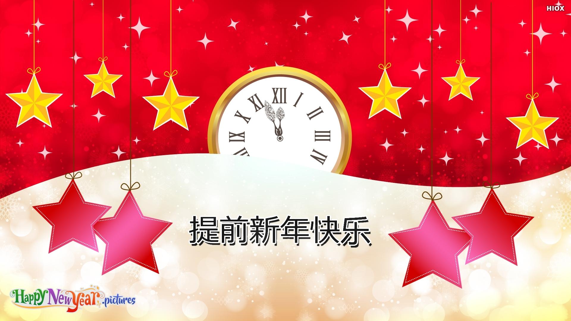提前新年快乐