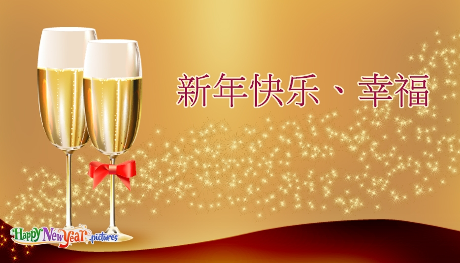 新年快乐、幸福