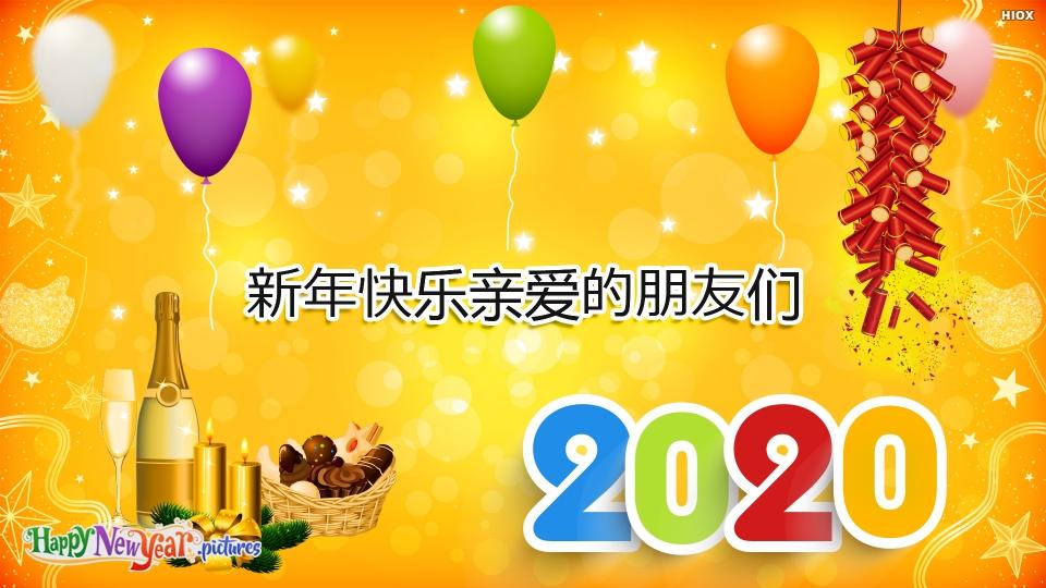 新年快乐 希望