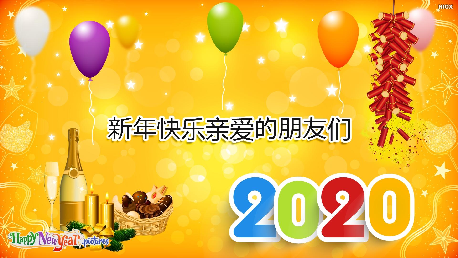 新年快乐亲爱的朋友们
