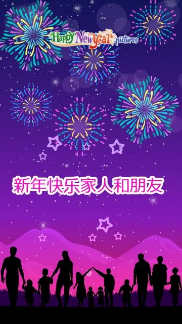 新年快乐家人和朋友