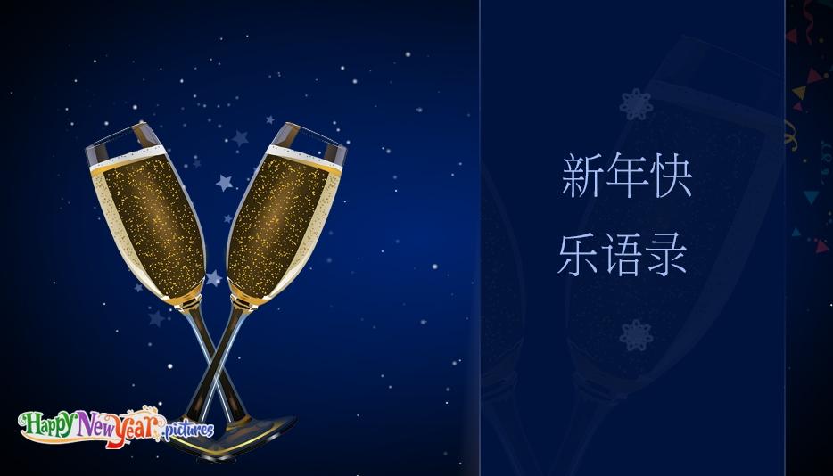 新年快乐语录
