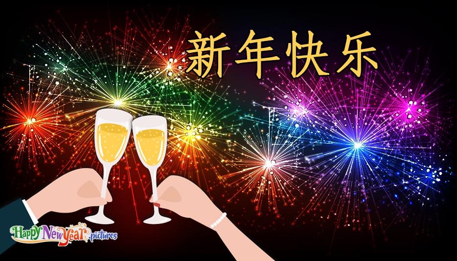 新年快乐 大家