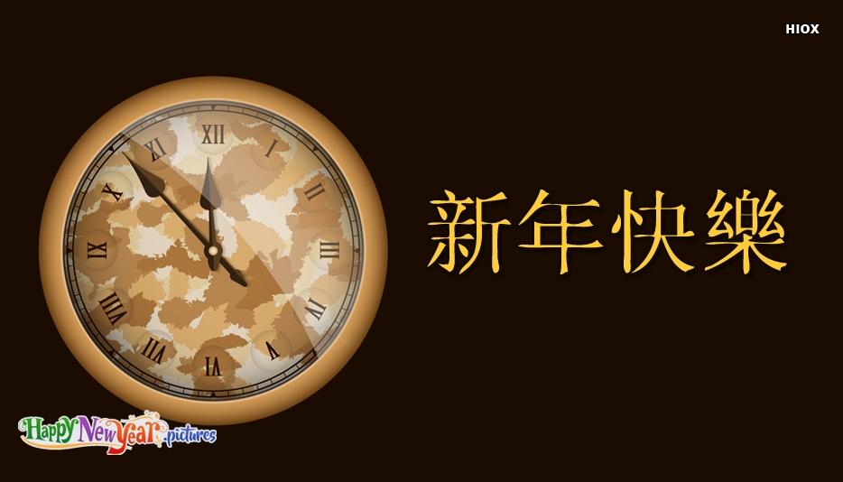 新年快樂 2020 | Happy New Year 2020 In Chinese