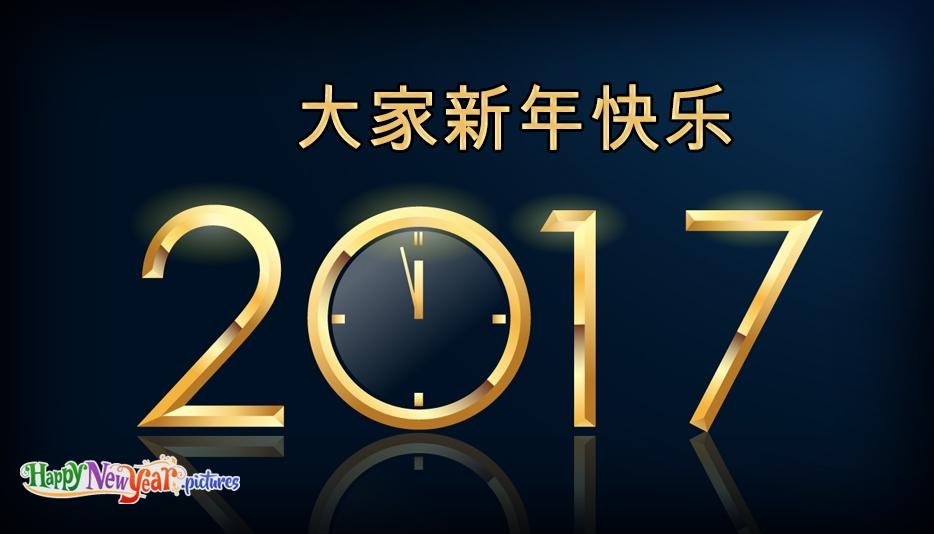 新年快乐 所有