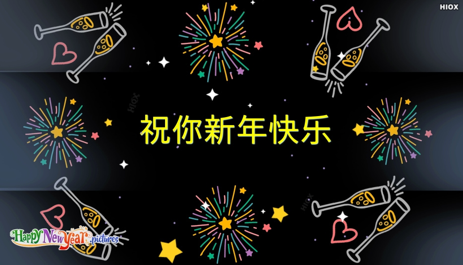 新年快乐 祝福