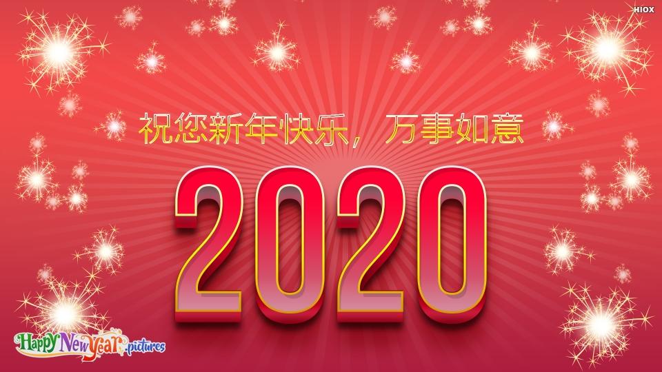 新年快乐 新年