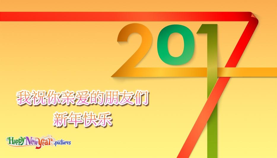 祝我亲爱的朋友们新年快乐