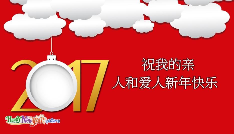 新年快乐 亲爱的