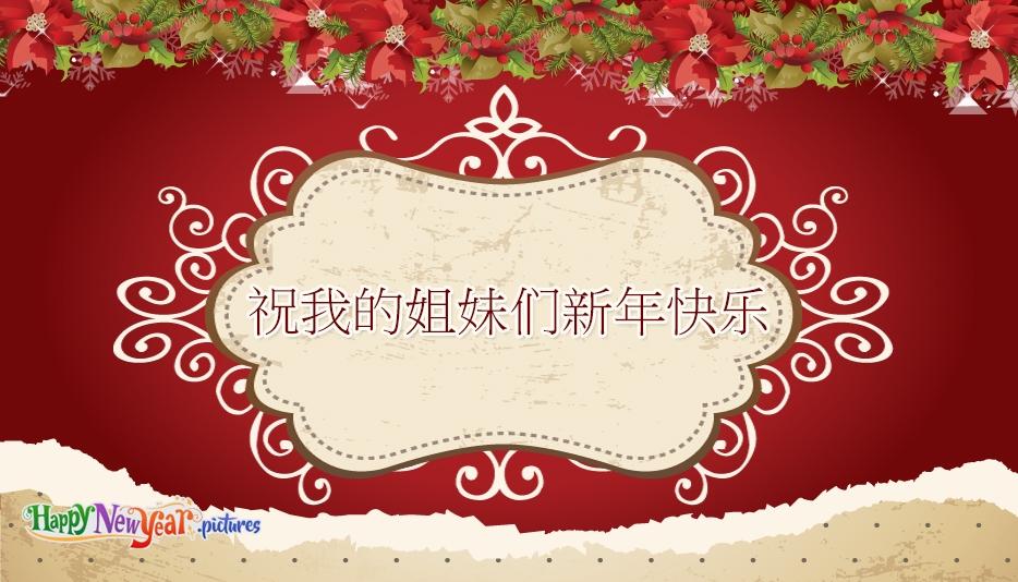 祝我的姐妹们新年快乐