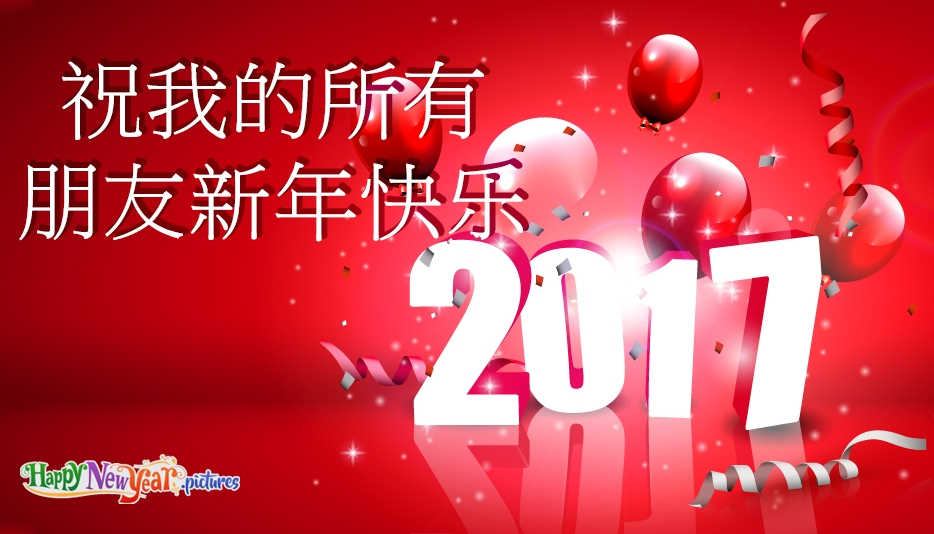 祝我的所有朋友新年快乐