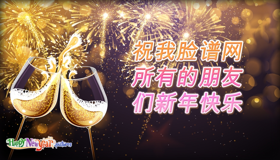 祝我脸谱网所有的朋友们新年快乐
