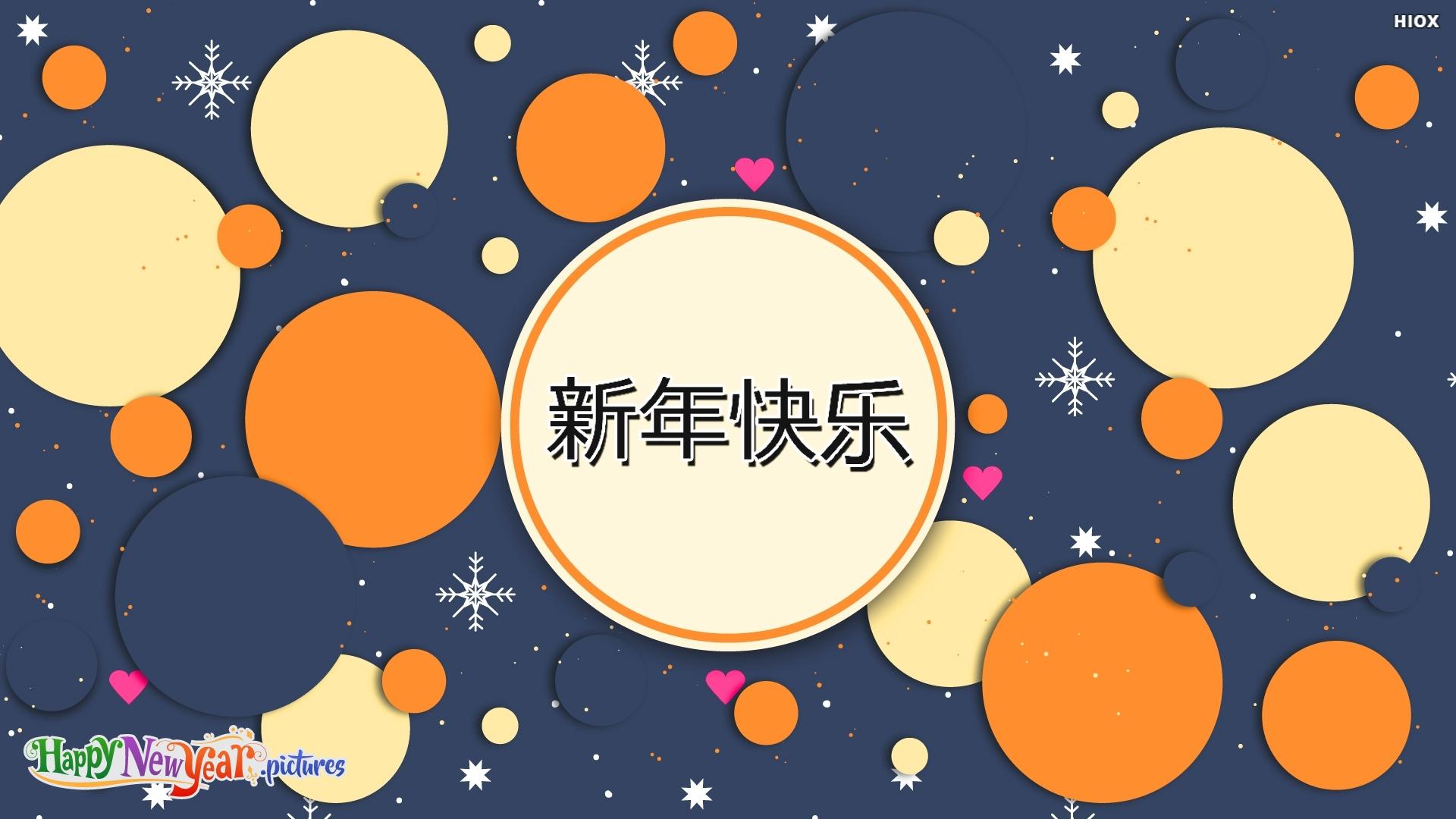 祝所有朋友新年快乐