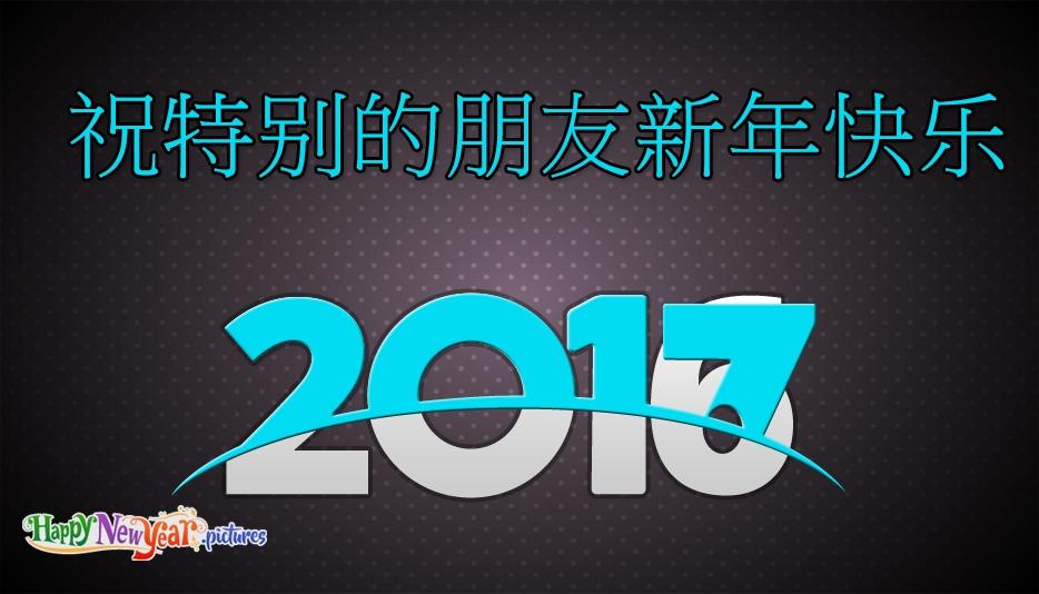祝特别的朋友新年快乐