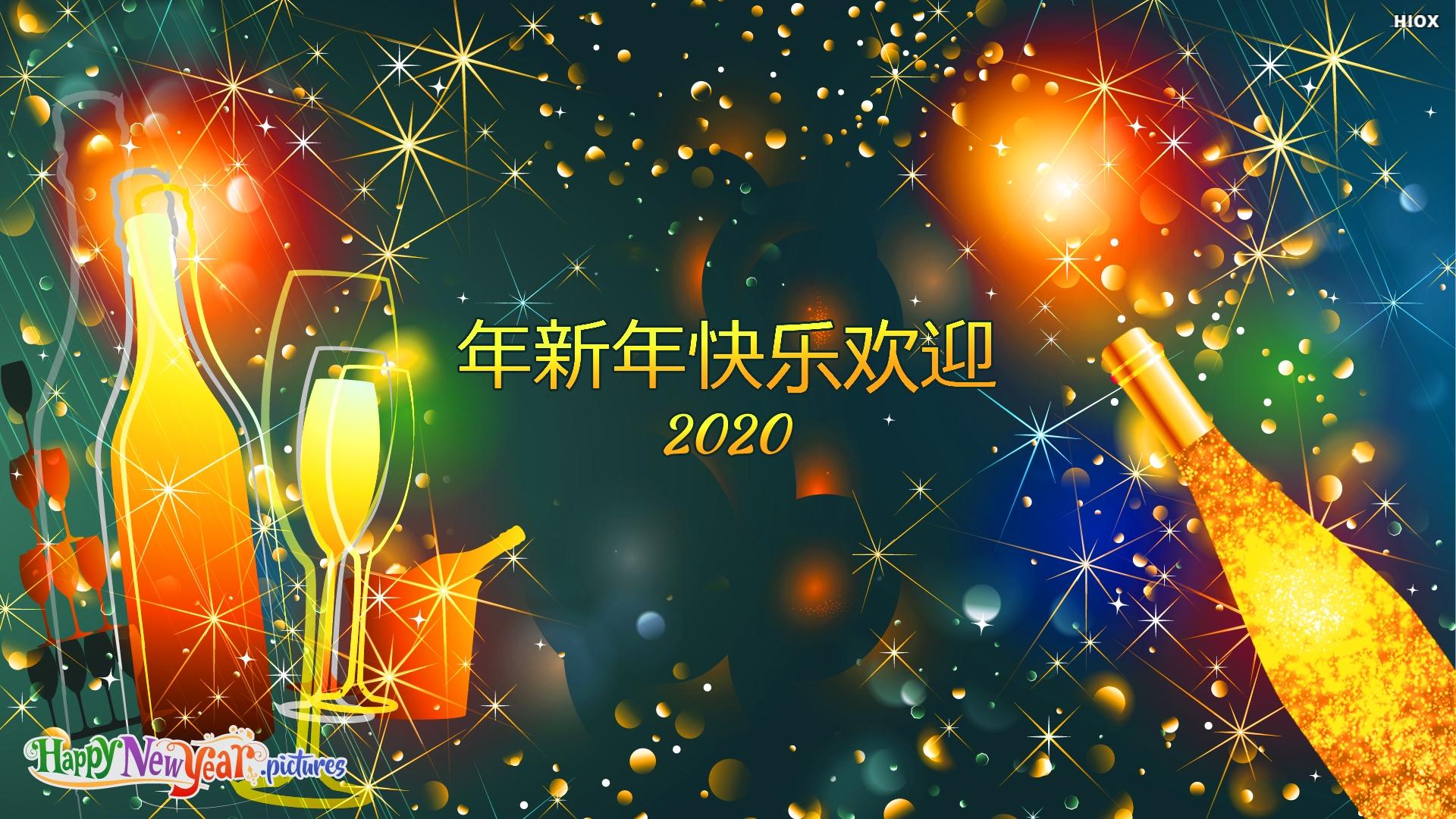 2020年新年快乐欢迎