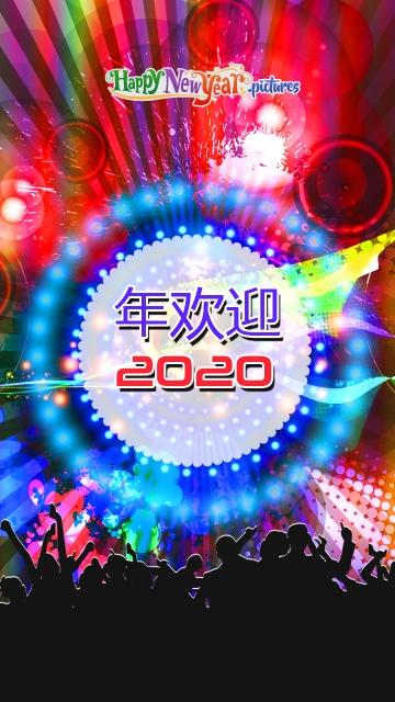 2020年欢迎