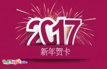 下载新年祝福语