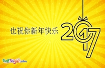 也祝你新年快乐