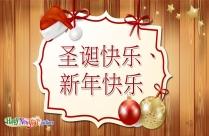 圣诞快乐、新年快乐