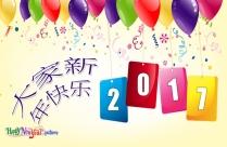 大家新年快乐