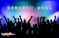 我亲爱的朋友们,新年快乐