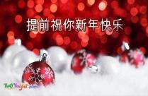 提前祝你新年快乐
