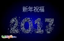 朋友,新年快乐