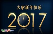 祝你们大家新年快乐