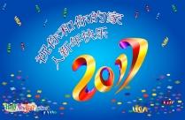祝你和你的家人新年快乐