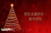 祝你圣诞快乐、新年快乐