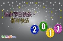 祝你节日快乐、新年快乐
