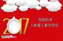 祝我的亲人和爱人新年快乐