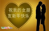 祝我的女朋友新年快乐