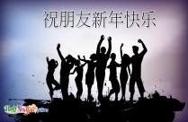 祝朋友新年快乐