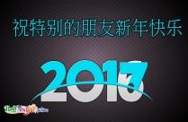 提前祝新年快乐