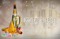 老公新年快乐